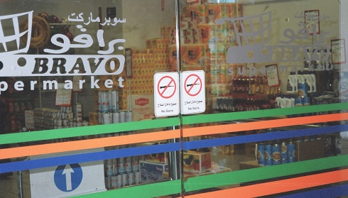 The entrance to the Bravo Supermarket on the first floor of the mall.